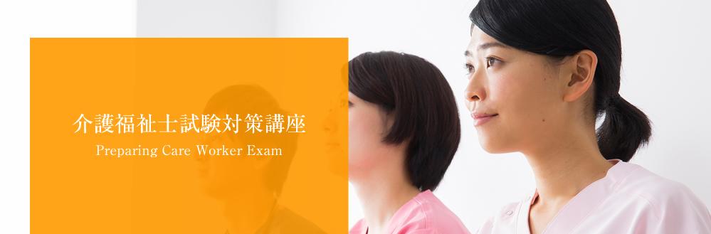 介護福祉士試験対策