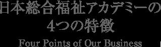 日本総合福祉アカデミーの4つの特徴