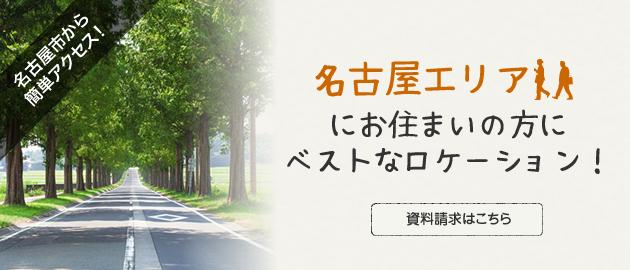 名古屋市にお住まいの方にはベストなロケーション!