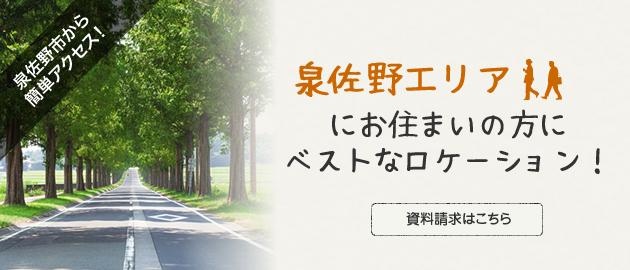 泉佐野市にお住まいの方にはベストなロケーション