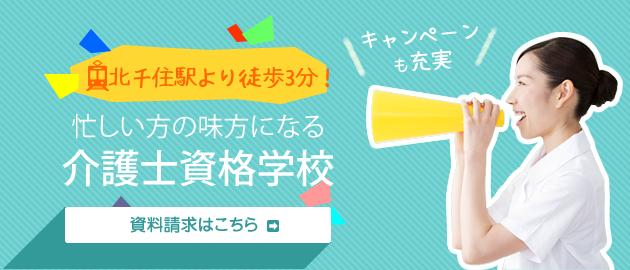 """北千住駅より徒歩3分!""""利便性重視の資格学校!"""
