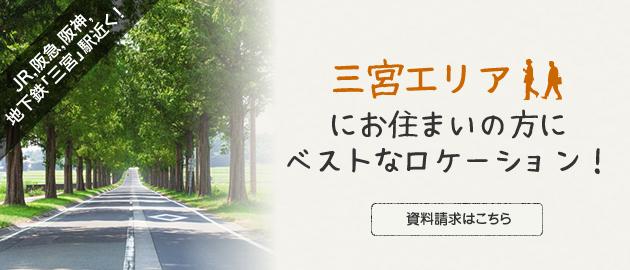 JR,阪急、阪神、地下鉄「三宮」駅より徒歩10分!利便性重視の資格学校!