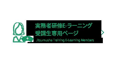 実務者研修E-ラーニング受講生専用ページ
